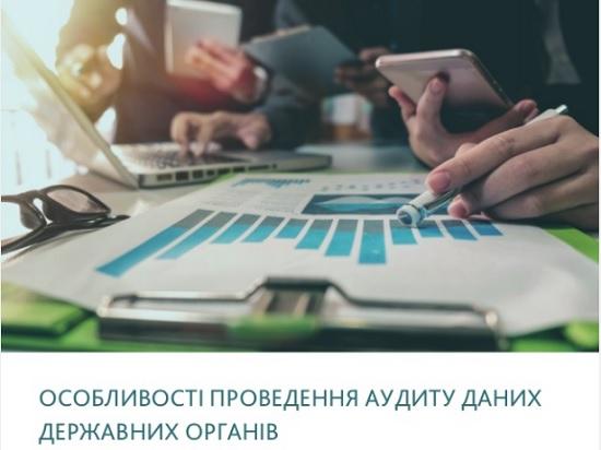 Як проводити аудит даних державних органів влади? Методичні рекомендації від DiXi Group