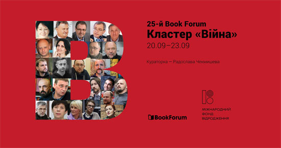 book forum 2018 and international renaissance foundation