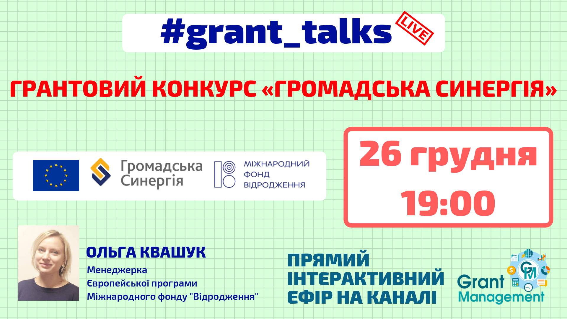 Запитайте нас про конкурс грантів на євроінтеграційні проекти на вебінарі