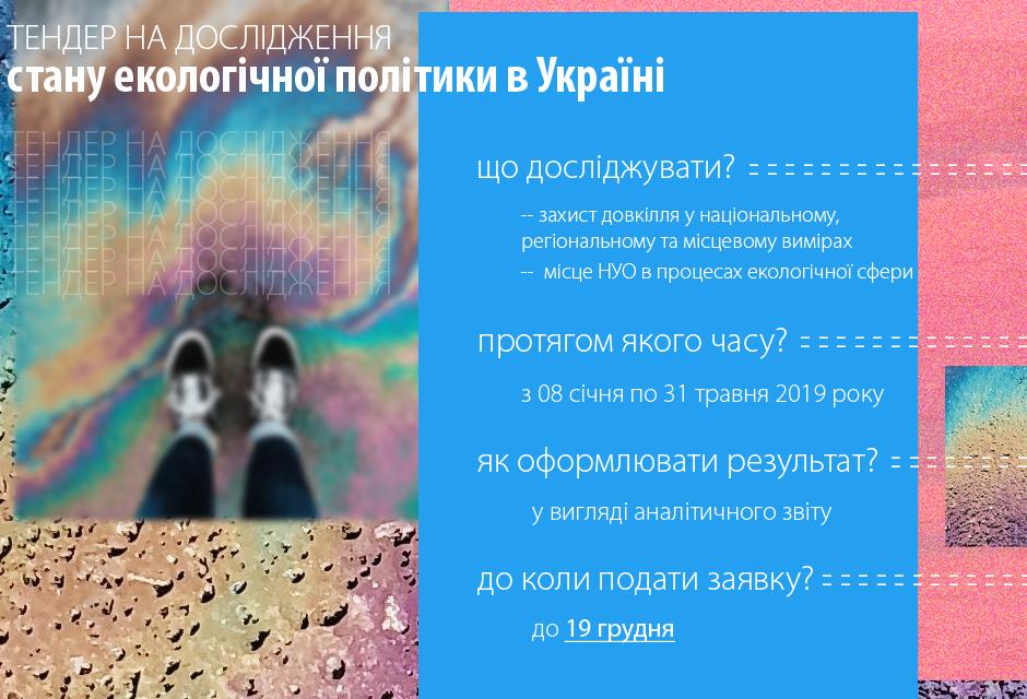 Тендер на дослідження стану та напрямів розвитку екологічної політики Україні